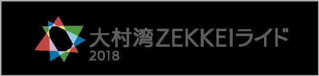 大村湾zekkeiライド